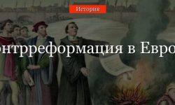 Контрреформация в Европе кратко о событиях конца 16-17 веков (7 класс)