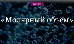 Молярный объем – таблица, формулы (химия, 8 класс)