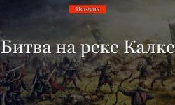 Битва на реке Калке – год сражения, участники