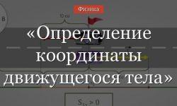 Определение координаты движущегося тела (9 класс)