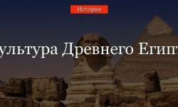 Культура Древнего Египта – кратко о художественном искусстве (5 класс)