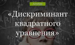 Дискриминант квадратного уравнения – нахождение по формуле