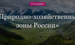 Природно-хозяйственные зоны России – хозяйственная детельность людей, карта