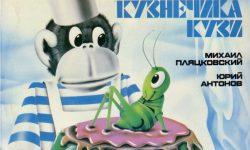 Послушать аудиосказку Новые приключения кузнечика Кузи (1983 г.) онлайн