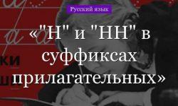 """""""Н"""" и """"НН"""" в суффиксах прилагательных – правописание одной и двух """"Н"""""""