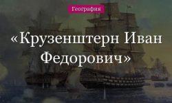 Крузенштерн Иван Федорович – что открыл, биография адмирала (5 класс, география)