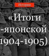 Итоги русско-японской войны 1904-1905 кратко
