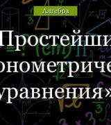 Простейшие тригонометрические уравнения – формулы и примеры к теме