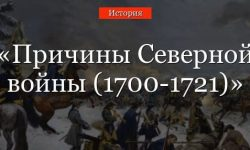 Причины Северной войны 1700-1721 в таблице, кратко о начале и главной победе России