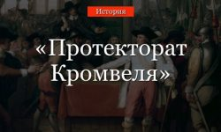 Протекторат Кромвеля 1653-1659 в Англии кратко обустановлении ипровозглашении республики