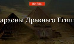 Фараоны Древнего Египта – список и описание (5 класс)
