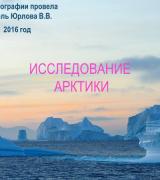 Презентация Исследование Арктики
