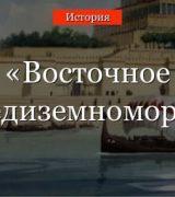 Восточное Средиземноморье – страны и цивилизации в древности