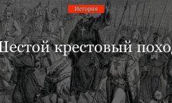 Шестой крестовый поход – дата начала, события