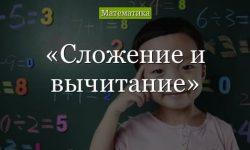 Сложение и вычитание – правила с примерами (6 класс, математика)