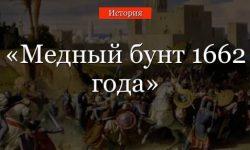 Медный бунт 1662 года в Москве кратко – дата и причины