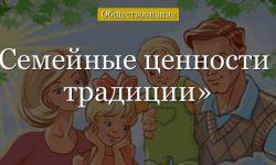 Семейные ценности и традиции в российской семье