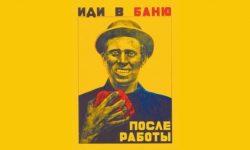 Краткое содержание «Бани» Зощенко