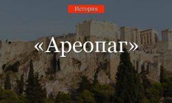 Ареопаг – что это такое в истории Древней Греции? (определение термина)
