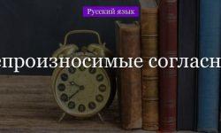 Непроизносимые согласные – примеры, правописание, список слов (3 класс, русский язык)