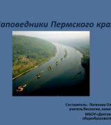 Презентация Заповедники Пермского края - Вишерский