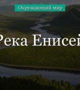 Река Енисей – где находится, длина