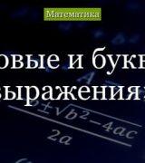 Числовые и буквенные выражения – формулы (5 класс, математика)