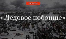 Ледовое побоище кратко о битве на Чудском озере (самое важное для детей, 4 класс)