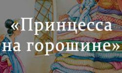 «Принцесса на горошине» краткое содержание сказки Андерсена – читать пересказ онлайн