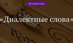 Диалектные слова – примеры выражений (6 класс, русский язык)