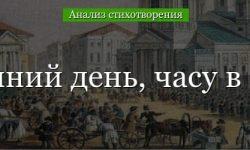 «Вчерашний день, часу в шестом» анализ стихотворения Некрасова по плану кратко – тема