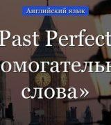 Past Perfect слова-маркеры времени (вспомогательные) – just, ..