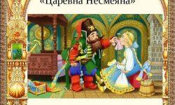«Царевна Несмеяна» - краткое содержание сказки для читательского дневника