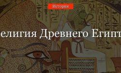 Религия Древнего Египта – религиозные верования кратко (5 класс)