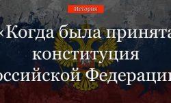 Когда приняли конституцию России – дата принятия действующих законов