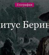 Витус Беринг – что открыл в первой камчатской экспедиции (география, 8 класс)