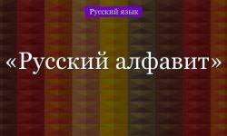 Русский алфавит по порядку для детей, таблица транскрипции гласных и согласных