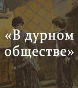 «В дурном обществе» краткое содержание повести Короленка – читать пересказ онлайн