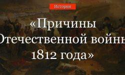Причины отечественной войны 1812 года кратко в таблице