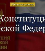 Конституция Российской Федерации (9 класс, обществознание)