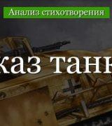 «Рассказ танкиста» анализ стихотворения Твардовского по плану кратко – сравнение, эпитеты, идея, история создания