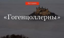 Гогенцоллерны – династия с замком в Штутгарте