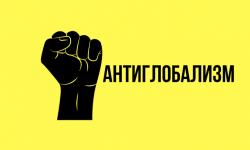 Антиглобализм - причины, суть идеологии и последствия движения