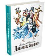 «Дети синего фламинго» - краткое содержание сказки В.П. Крапивина