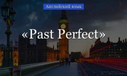 Past Perfect правила и примеры употребление времени Past Perfect Simple для 6-7 класса