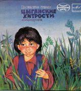 Послушать аудиосказку Поп и цыганенок (1985 г.) онлайн