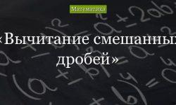 Вычитание смешанных дробей – примеры (5 класс, математика)