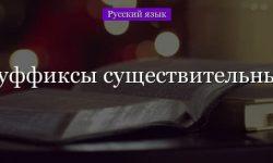 Суффиксы существительных – правописание в таблице