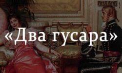 «Два гусара» краткое содержание повести Толстого – читать пересказ онлайн