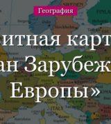 Визитная карточка Зарубежной Европы - положение, характеристика и специализация стран